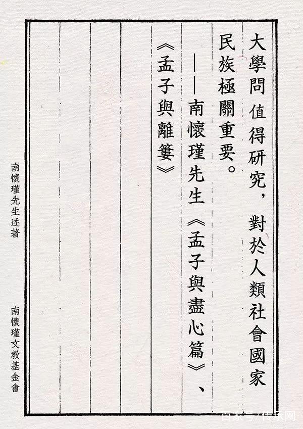 南怀瑾老师:「五百年必有王者兴」,青年同学们