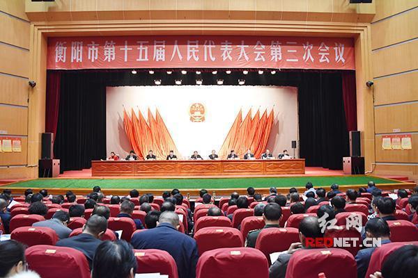 衡阳市十五届人大三次会议举行预备会议