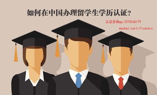 怎样选择国外留学生学历认证中介代理机构