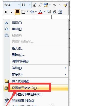 电脑上制作表格的详细步骤