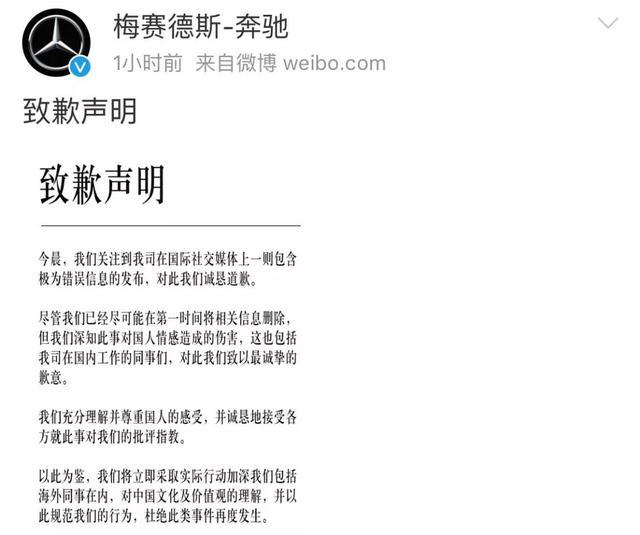奔馳新車發藏獨海報  奔馳中國發表致歉聲明