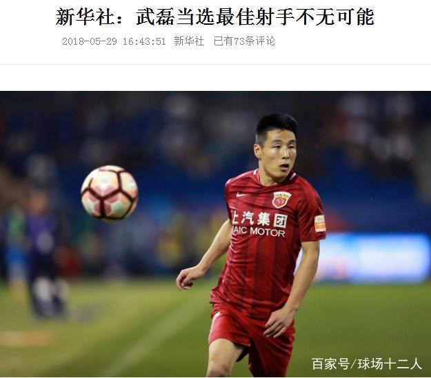 事隔11年再有中国球员领跑中超射手榜,国足第