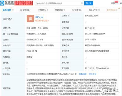 湖南玄咨公司遭消费者投诉 产品无效且夸大宣传 奖金制度涉嫌传销