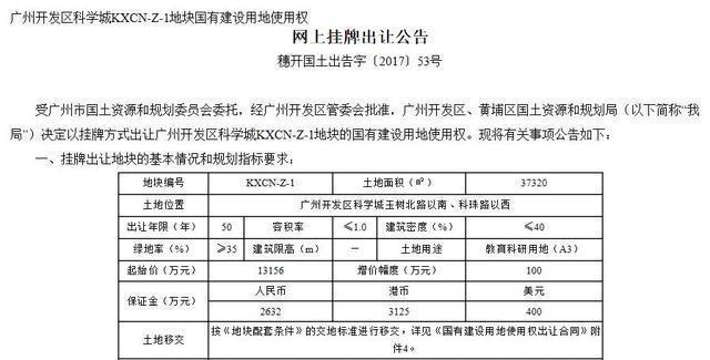 广州黄埔区1.3亿出让教育用地,又有新学校出炉