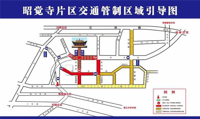成都交警發佈昭覺寺片、龍潭寺區祈福活動交通管制信息