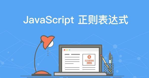 JavaScript正则表达式语法详解