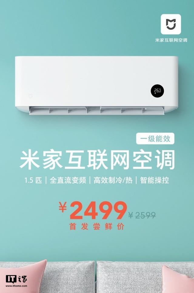 小米米家互联网空调一级能效发布