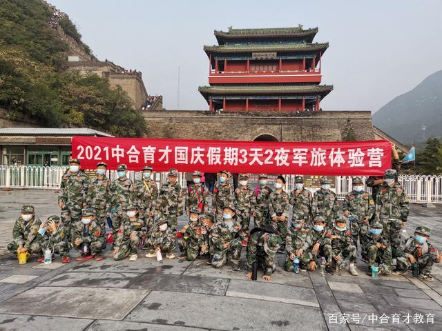 北京中合育才特训营系列报道之二:磨砺身心、收获满满