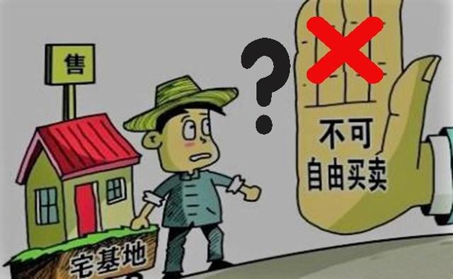 你能买卖农村宅基地吗?这33个市县买了就能建