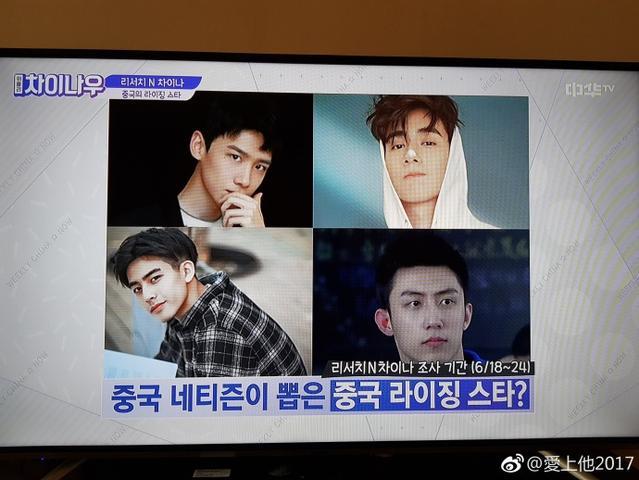 小白登韩国中华TV节目 被称为清凉感美少年