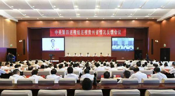 中央第四巡视组向贵州省委反馈巡视情况