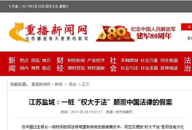 江苏盐城:一桩权大于法颠覆中国法律的假案